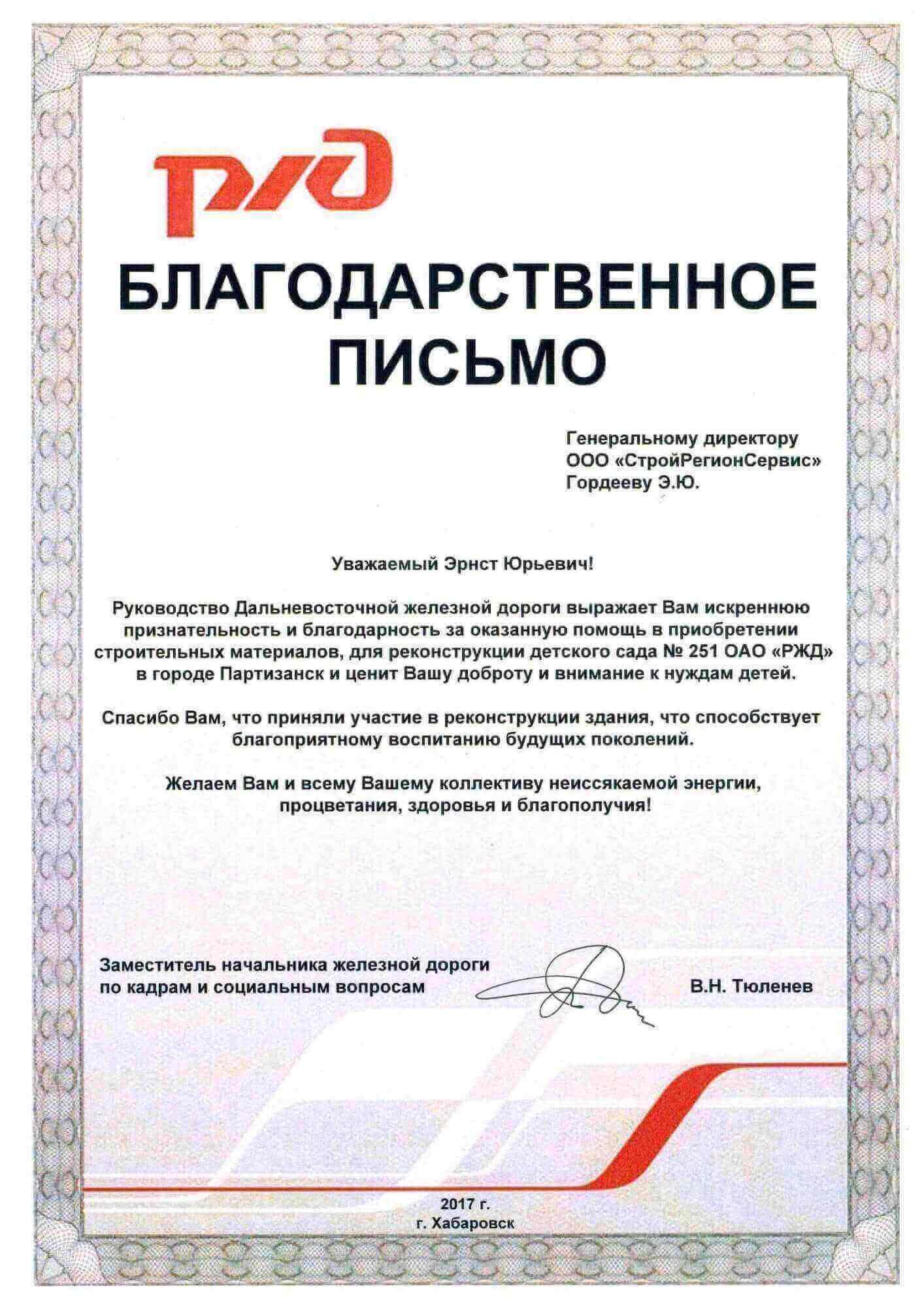 Благодарственное письмо 2017 г. Хабаровск
