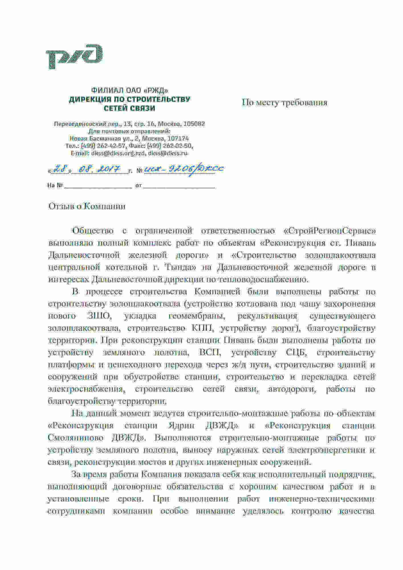 Отзыв РЖД о компании СРС