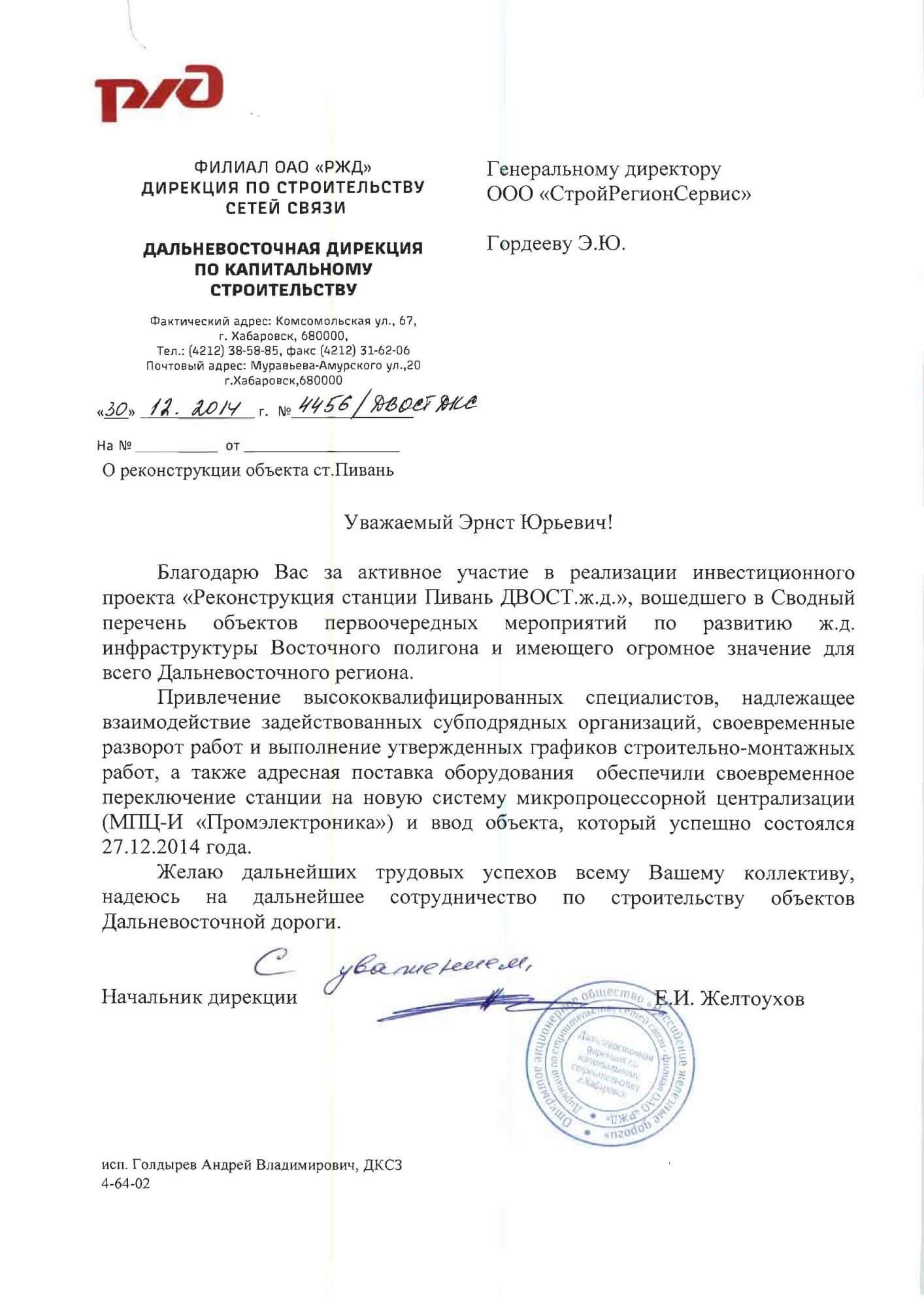 Благодарственное письмо от Дальневосточной дирекции