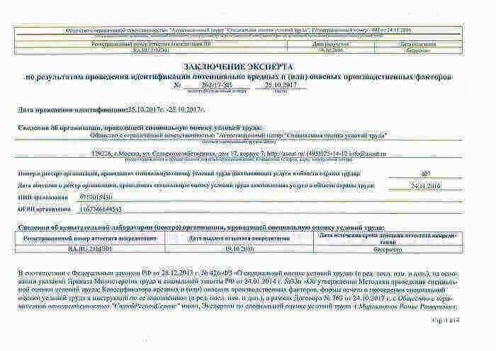 """Оценка условий труда компанией ООО """"АЦ """"СОУТ"""""""