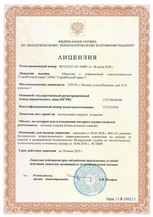 ООО «СтройРегионСервис» получило лицензию на право эксплуатации ядерных установок