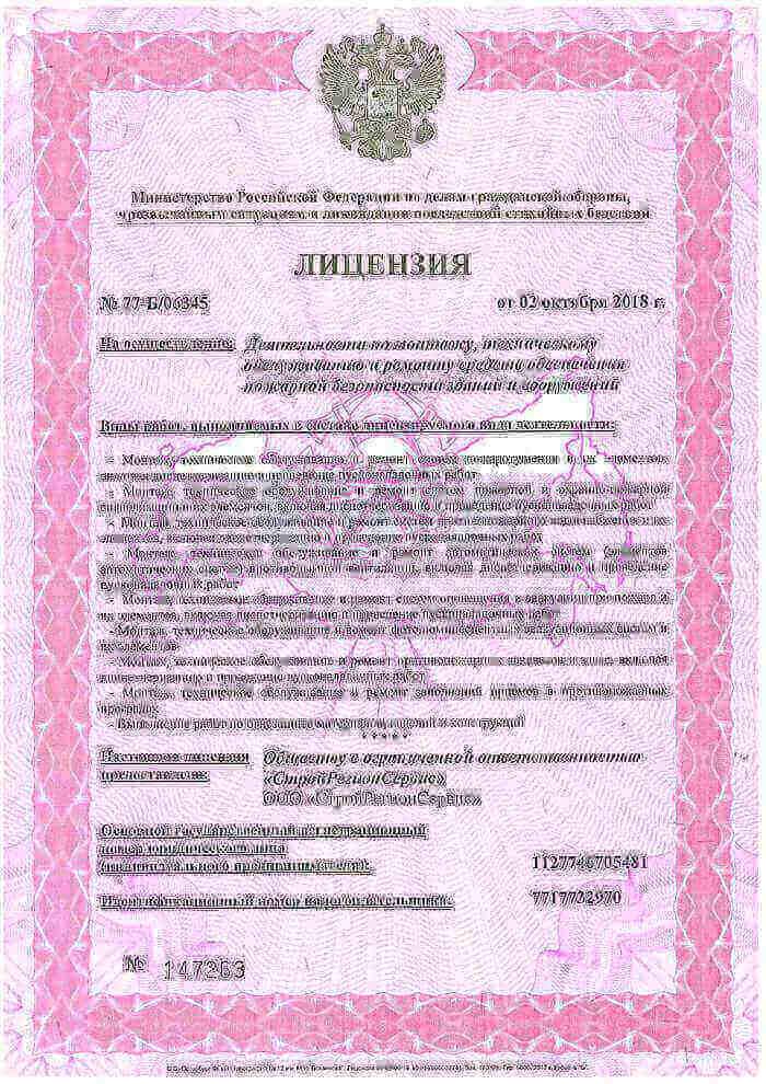 ООО «СтройРегионСервис» получило лицензию МЧС
