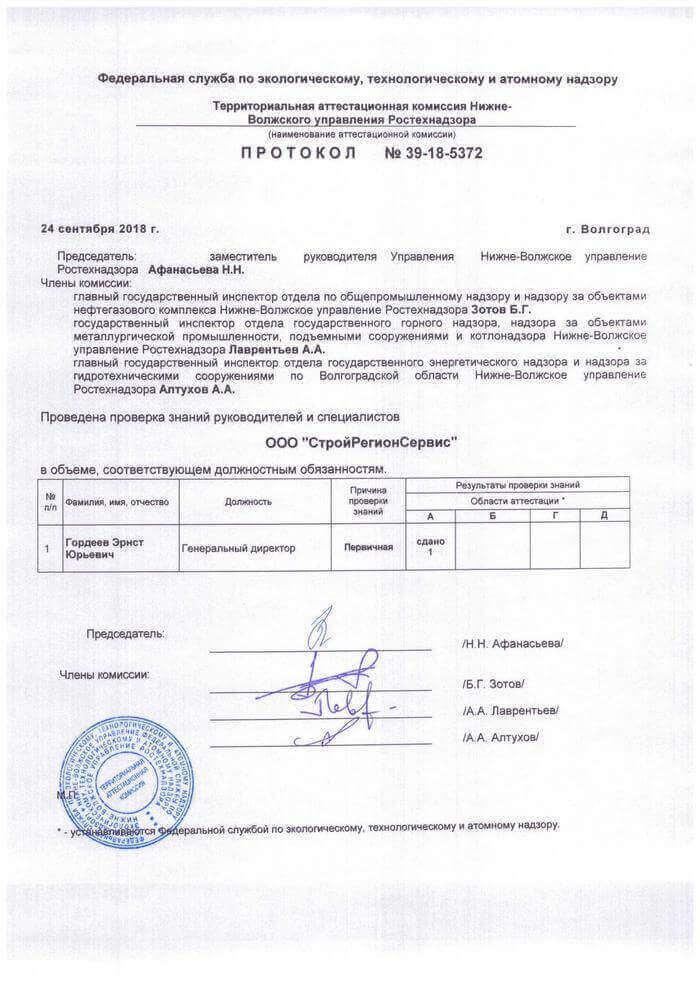Сотрудники ООО «СтройРегионСервис» аттестованы Ростехнадзором